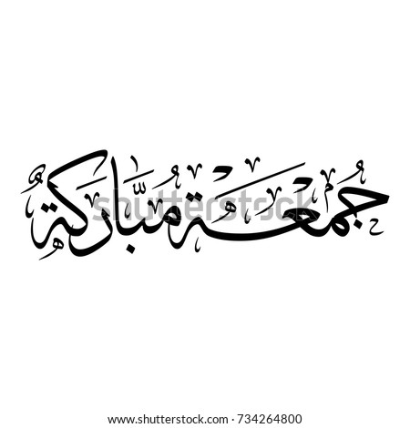 Arabic calligraphy friday greeting spelled as stock vektr arabic calligraphy of friday greeting spelled as jumaa mubarakah m4hsunfo