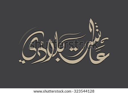 Arabic Calligraphy of the text of long live my country - stock vector