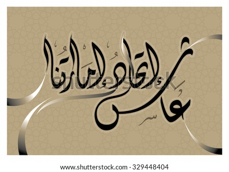Arabic Calligraphy of the text of long live The Union of United Arab Emirates  - stock vector
