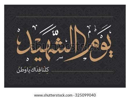 Arabic Calligraphy of the text of The mother of the martyr...We are all your family, Arabic pronunciation...Um Al-Shaheed,  - stock vector
