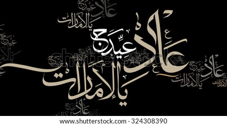 Arabic Calligraphy of the text of the National day of the United Arab Emirates is here again  - stock vector