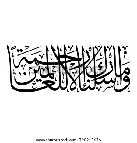 Arabic Calligraphy Verse Number 107 Chapter Stock Vector