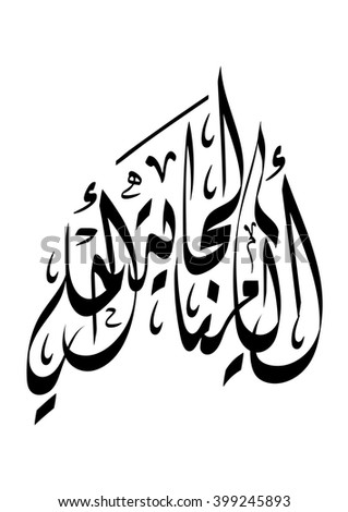"Arabic calligraphy ""Our Coming Good Days are Good"" Diwani font"