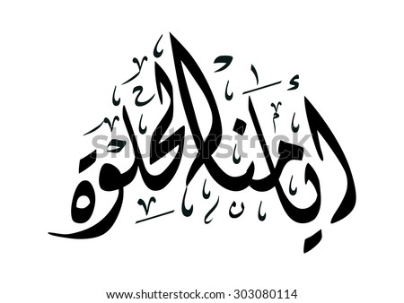 "Arabic calligraphy ""Our Good Days"" Diwani font"