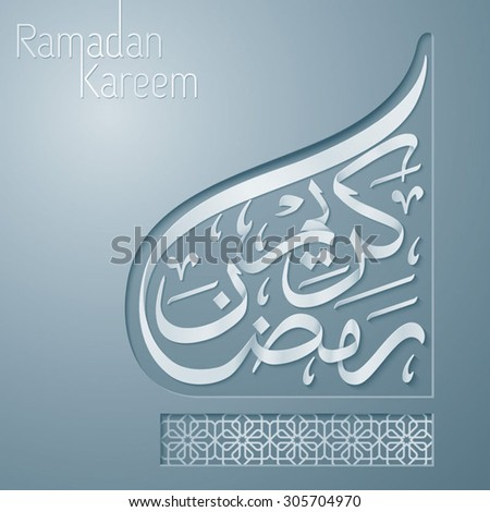 Arabic calligraphy ramadan kareem with geometric pattern mosque dome - stock vector
