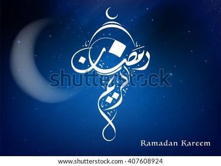 arabic calligraphy, reads ( ramadan kareem ) on dark night sky - stock vector