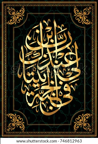 Allah calligraphy stock images royalty free images Calligraphy ayat