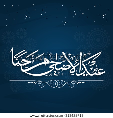 Arabic calligraphy text Eid-Al-Adha Marhaba on seamless blue background for muslim community festival of sacrifice celebration. - stock vector
