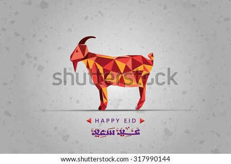 Arabic calligraphy text Eid Saeed (translated as Happy Eid) which is the greeting used during the Muslim Eid celebration festival with a low-poly Goat based on a hand drawing sketch  - stock vector