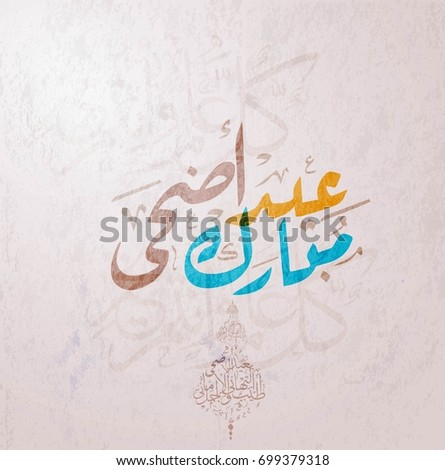 Arabic Calligraphy text of Eid Al or ul Adha Mubarak for the celebration of Muslim community festival