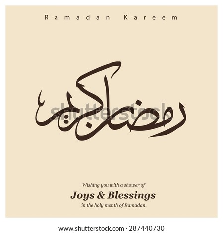 Arabic calligraphy text ramazan kareem ramadan stock vector arabic calligraphy text ramazan kareem ramadan kareem islamic greeting arabic text background m4hsunfo Gallery