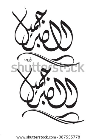 """Arabic calligraphy - translation is """"patience is good"""" - stock vector"""