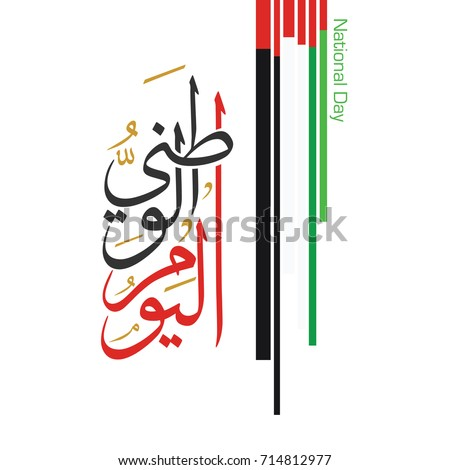 Arabic Calligraphy, Translation : National Day of United Arab Emirates