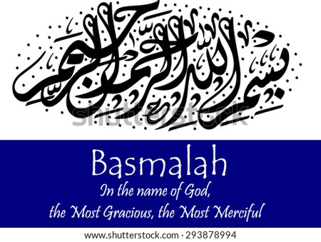 Arabic calligraphy vector design of basmalah (translation: In the name of God, the Most Gracious, the Most Merciful) - stock vector