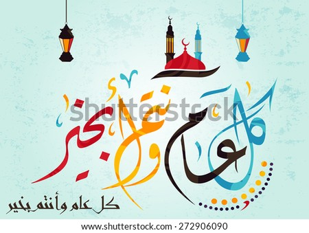 "Arabic calligraphy vector of an eid greeting 'Kullu am wa antum bi-khair' (translated as ""May you be well throughout the year) Vector 1 - stock vector"