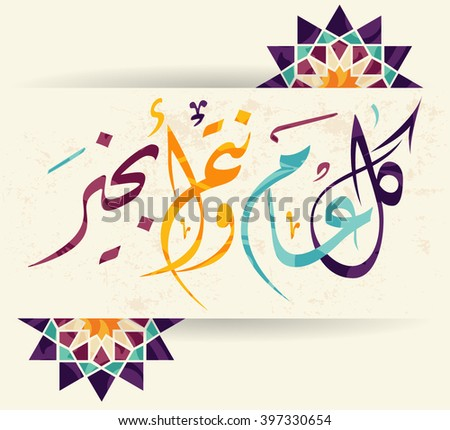"""Arabic calligraphy vector of an eid greeting 'Kullu am wa antum bi-khair' (translated as """"May you be well throughout the year).eps10 - stock vector"""