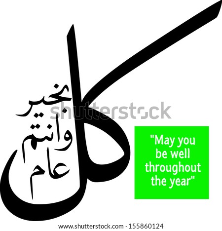 Arabic calligraphy vectors of an eid greeting 'Kullu am wa antum bi-khair' (translation:May you be well throughout the year).It is commonly used to greet during eid and new year celebration. - stock vector