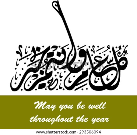Arabic calligraphy vectors of an eid greeting 'Kullu am wa antum bi-khair' (translation: May you be well throughout the year).It is commonly used to greet during eid and new year celebration. - stock vector