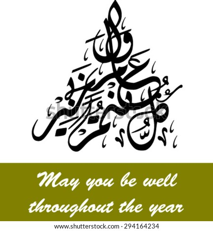 Arabic calligraphy vectors of an eid greeting 'Kullu am wa antum bi-khair' (translation: May you be well throughout the year).It is commonly used to greet during eid and new year celebration