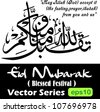 Arabic calligraphy vectors of an eid greeting 'Taqabbal allahu minna wa minkum (May Allah accept it from you and us). It is commonly used to greet during eid after Ramadan fasting month. - stock vector