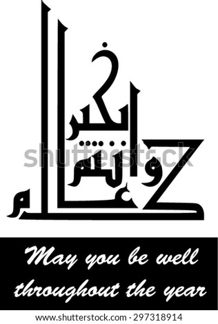 Arabic calligraphy vectors of an eid greeting (translation:May you be well throughout the year).It is commonly used to greet during celebration such as eid fitr ,eid adha and new year festival - stock vector