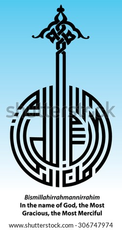 Arabic eid calligraphy vector design of basmalah (translation: In the name of God, the Most Gracious, the Most Merciful, transliteration: Bismillahirrahmanirrahim ) in kufi spiral calligraphy style  - stock vector