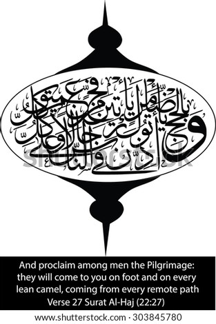 Arabic eid calligraphy vector of hajj verse from koran (translation:And proclaim among men the Pilgrimage: they will come to you on foot and on every lean camel,coming from every remote path 22:27) - stock vector