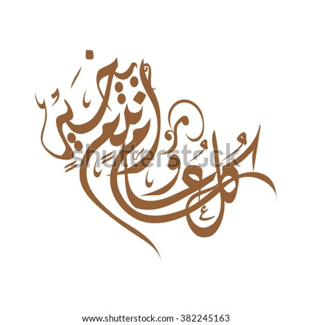 "ARABIC GREETINGS WORD ""MAY YOU BE WELL EVERY YEAR"""