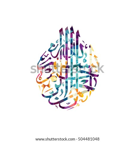 arabic islam calligraphy almighty god allah most gracious
