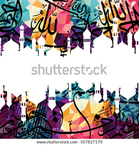 arabic islam calligraphy almighty god allah most gracious theme - muslim faith