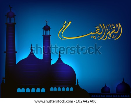 Arabic Islamic calligraphy of as  Sharus Syam ( Holy month of Ramazan or Ramadan) text with Mosque or Masjid on modern abstract background, EPS 10. Easy to edit. - stock vector
