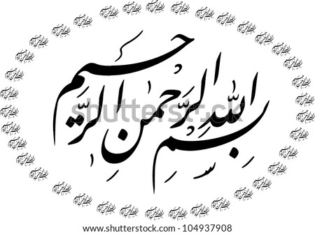 Bismillah stock photos images pictures shutterstock Bismillah calligraphy pictures