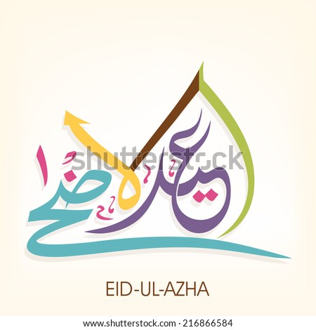 Arabic islamic calligraphy of colorful text Eid-Ul-Adha on beige for Muslim community festival celebrations.  - stock vector