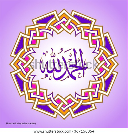 Arabic Islamic calligraphy of dua(wish) Alhamdulillah (praise to Allah) on violet abstract background, pattern vector arabesque. - stock vector