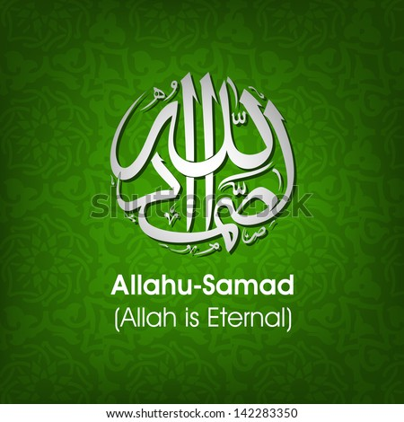 Arabic Islamic calligraphy of dua(wish) Allahu Samad (Allah is Eternal) on abstract background. - stock vector