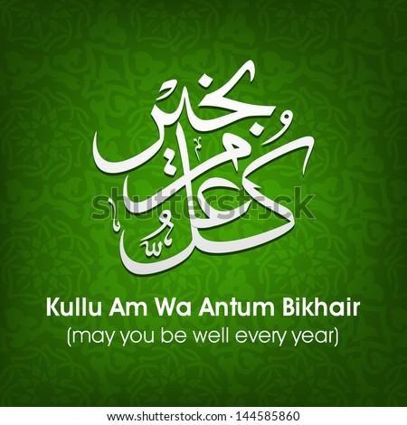 Arabic Islamic calligraphy of dua(wish) Kullu Am Wa Antum Bikhair ( may you be well every year) on abstract background. - stock vector