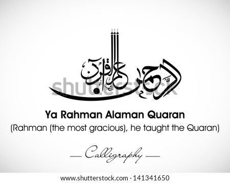 Arabic Islamic calligraphy of dua(wish) Ya Rahman Alaman Quaran (Rahman (thr most gracious), he taught the Quaran) on abstract grey background. - stock vector