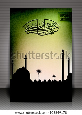 Arabic Islamic calligraphy of Eid Mubarak or Eid Sayeed with Mosque or Masjid silhouette in green color abstract background, can be use as greeting card. EPS 10. - stock vector