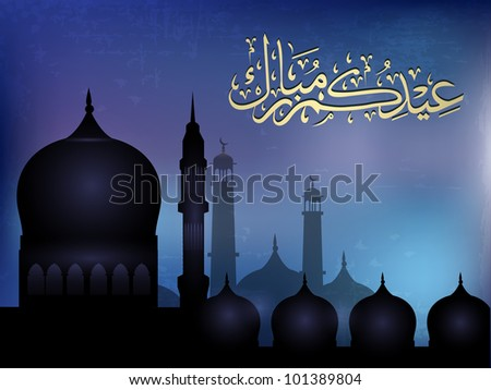 Arabic Islamic calligraphy of Eid Mubarak  text with Mosque or Masjid silhouette on modern abstract colorful wave background.EPS 10. Editable vector illustration. - stock vector