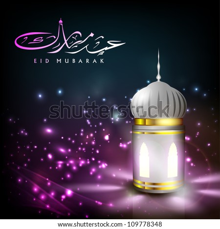 Arabic Islamic calligraphy of Eid Mubarak with Intricate Arabic lamp or lantern on shiny background. EPS 10. - stock vector