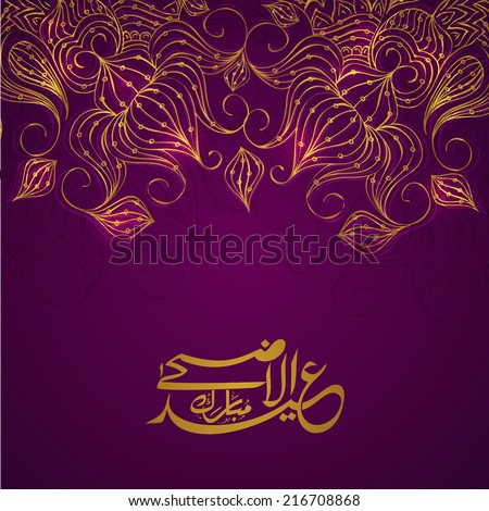 Arabic Islamic calligraphy of golden text Eid-Ul-Adha on flora design decorated purple background for Muslim community festival celebrations.  - stock vector