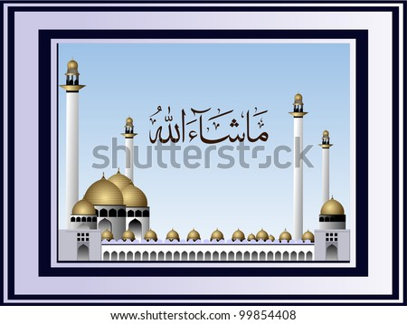 Arabic Islamic calligraphy of  Mashallah ( 'Whatever Allah (God) wills') text With Mosque or Masjid on  modern abstract frame,  EPS 10 Vector Illustration. - stock vector