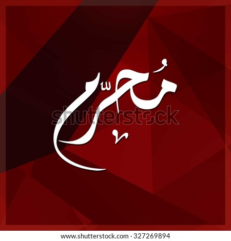 1 Muharram Tulisan Arab Helowine