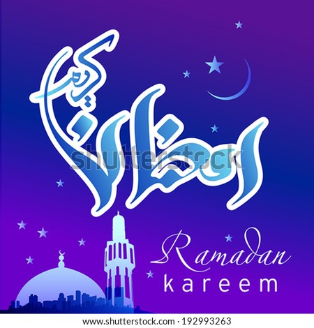 Arabic Islamic calligraphy of Ramadan Kareem