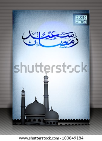 Arabic Islamic calligraphy of  Ramazan Sayeed or Ramadan Sayeed with Mosque or Masjid  in blue color background, can be use as greeting card. EPS 10. - stock vector