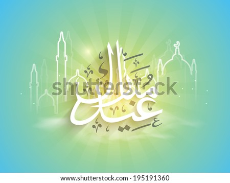 Arabic islamic calligraphy of shiny text Eid Mubarak and mosque design on blue background, beautiful greeting card design for muslim community festival.  - stock vector