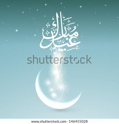 Arabic islamic calligraphy of shiny text Eid Mubarak with crescent moon. - stock vector