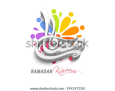 Arabic islamic calligraphy of stylish text Ramadan Kareem on colourful floral decorated background for holy month of muslim community Ramadan Kareem. - stock vector