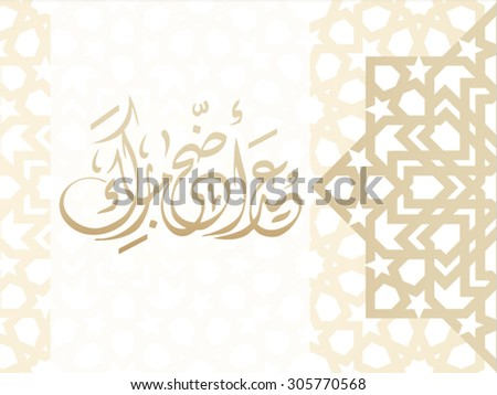 Arabic Islamic calligraphy of text adha Eid for Muslim Community festival Eid. - stock vector