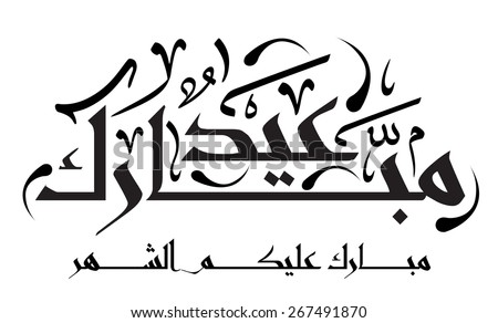 Arabic Islamic calligraphy of text blessed eid, you can use it for islamic  occasions like ramadan holy month, eid ul adha and eid ul fitr. - stock vector